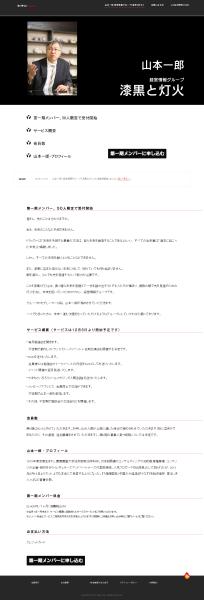 ミーティン・山本一郎経営情報グループ「漆黒と灯火」